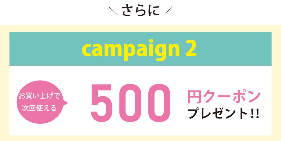 お買い上げで500円クーポンGET!バナー
