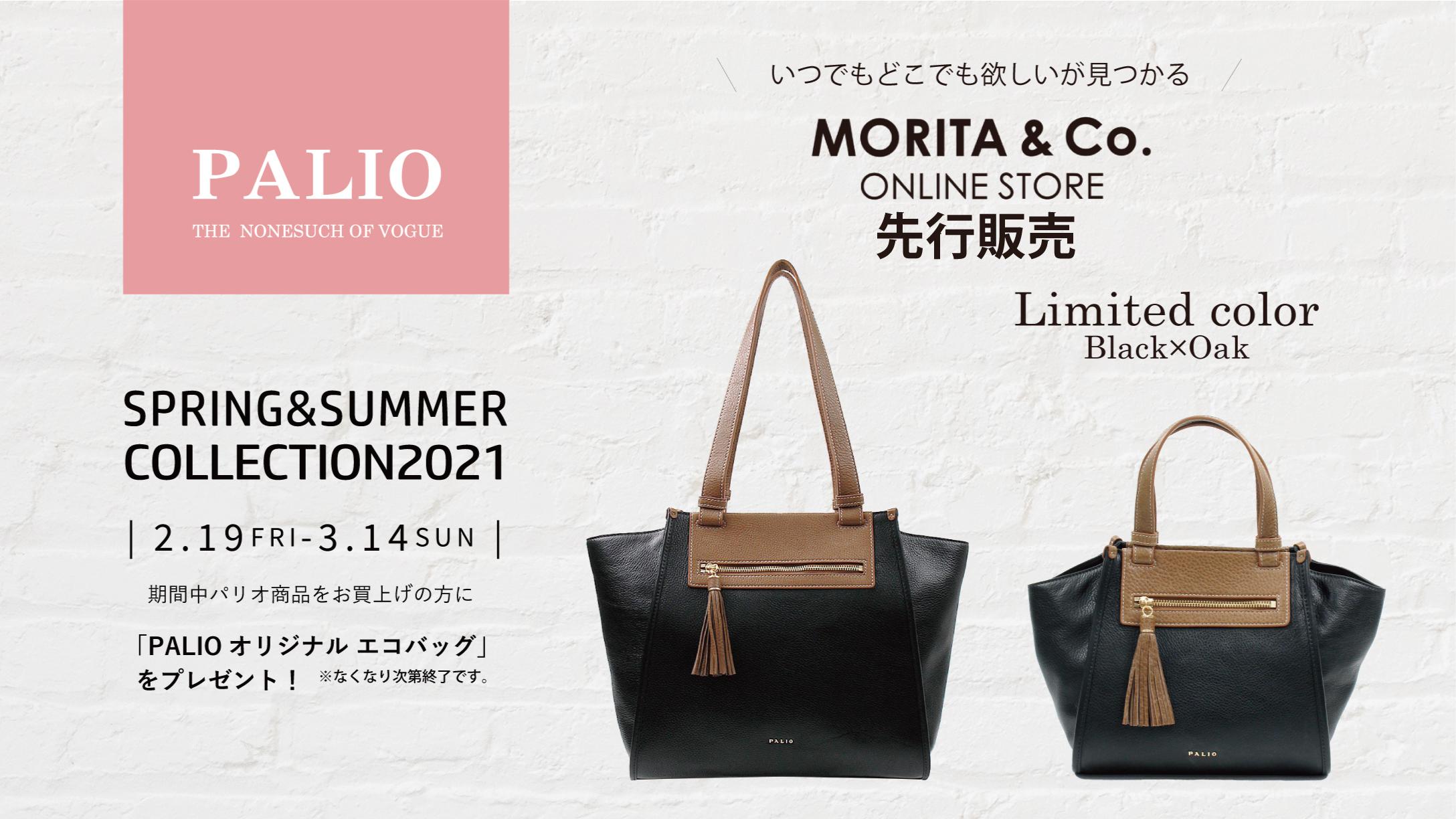 palio-bland-bag-先行販売-limmited-限定-限定色