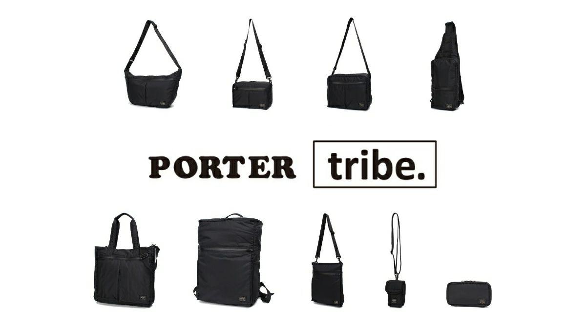 吉田カバンと共同開発「PORTER tribe.」