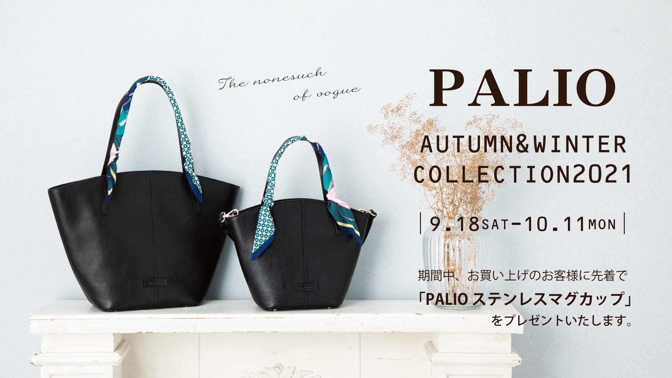 palio2021aw